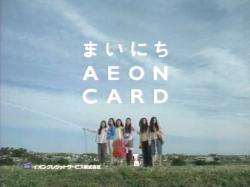 AOI-Aeon0805.jpg
