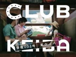 AOI-ClubKeiba0811.jpg