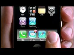 APP-Iphone0802.jpg