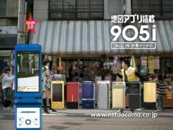 Docomo0805.jpg