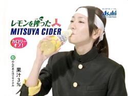 GAKI-Mitsuya0806.jpg