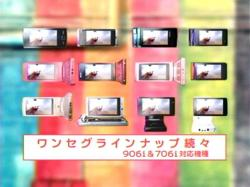 HOR-Docomo0805.jpg