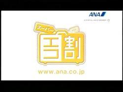 INO-JAL0806.jpg