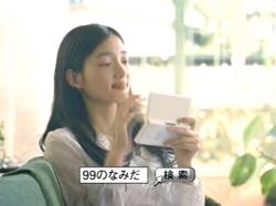 IRI-Nintendo0804.jpg
