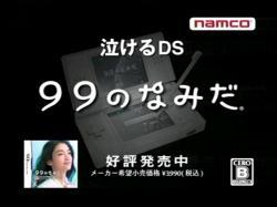 IRI-Nintendo0805.jpg