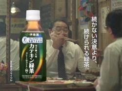 Iwata-Katekin0805.jpg
