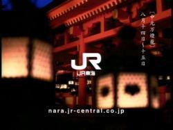 JR-Nara0805.jpg