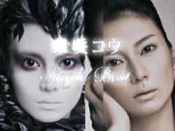 KOU-BestCD0801.jpg