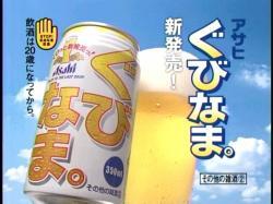Konishi-Gubinama0605.jpg