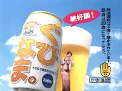 Konishi-Gubinama0705.jpg