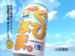 Konishi-Gubinama0715.jpg