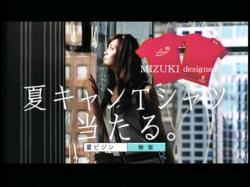 Mizuki-NatsuBijin0805.jpg