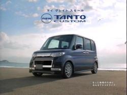 NGA-Tanto0825.jpg