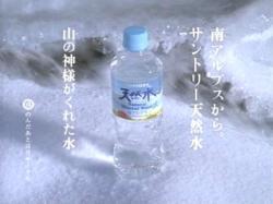 Nakamura-Tennensui0806.jpg