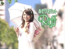 Natsuki-Riff0805.jpg