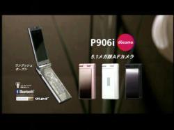 Pana-P906i0805.jpg