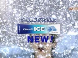 TAMAKI-ICE0805.jpg