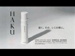 Takahashi-Haku0805.jpg
