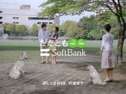 UETO-Softbank0805.jpg