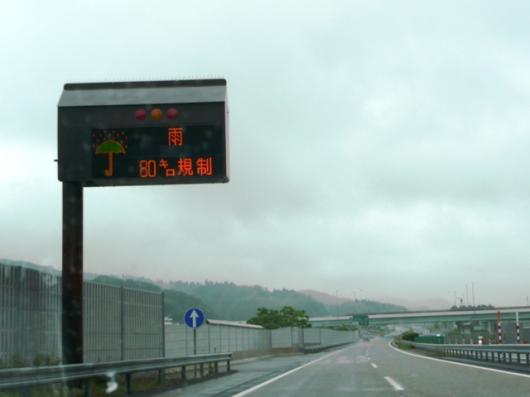 雨、80km/h規制