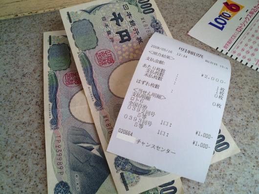 2,000円GET