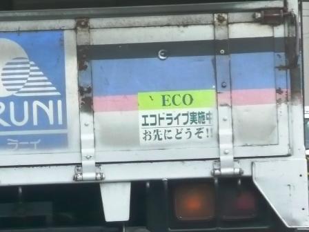 ECOドライブ宣言!