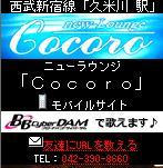Cocoro モバイルサイト TOPページ