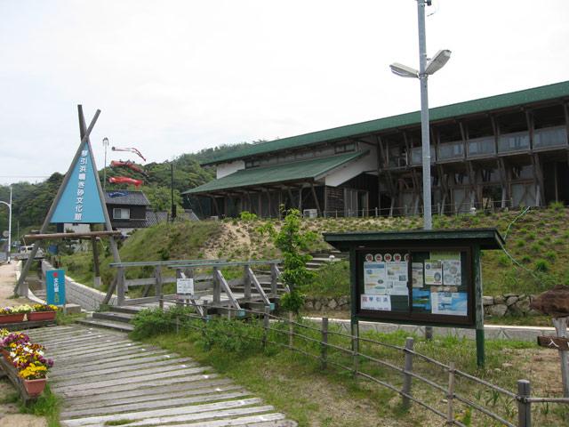 鳴き砂文化会館