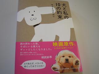 本「犬と私の10の約束」