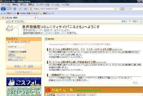 Firefox声とも