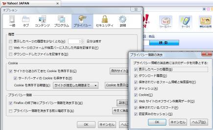 Firefoxオプション02