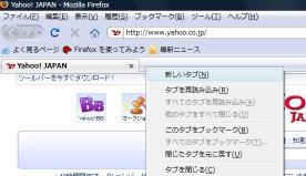 Firefoxタブ01
