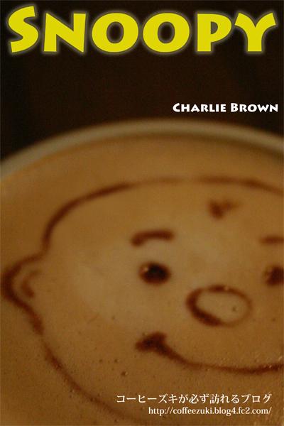 チャーリーブラウン_01