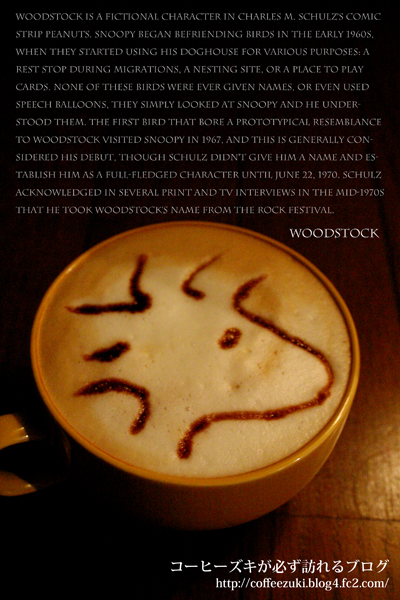 ウッドストック_001
