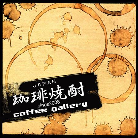 coffee焼酎ラベル1