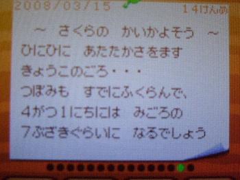 2008_0316おかえりげんじ0001