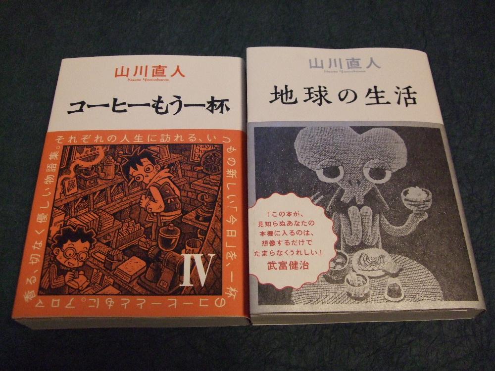 2008_0326山川直人0014