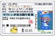 KOTAO MENKYO SHOU USHA