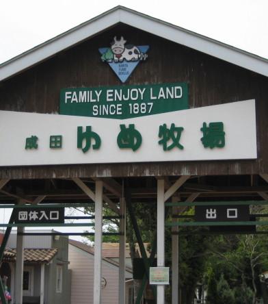 成田夢牧場