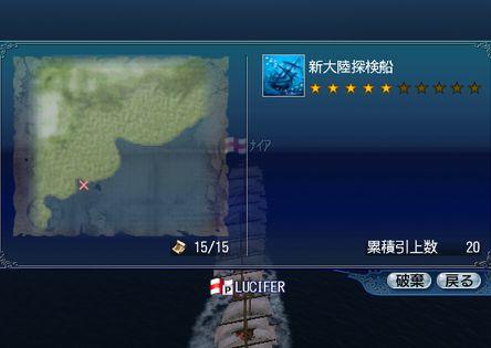 新大陸探検船
