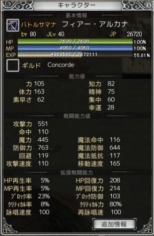 rappelz_screen00000120_convert_20080524221445.jpg