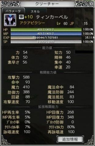 rappelz_screen00000121_convert_20080524221412.jpg