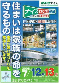 ナイス2008-1