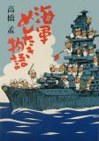 海軍めしたき物語(カバー)