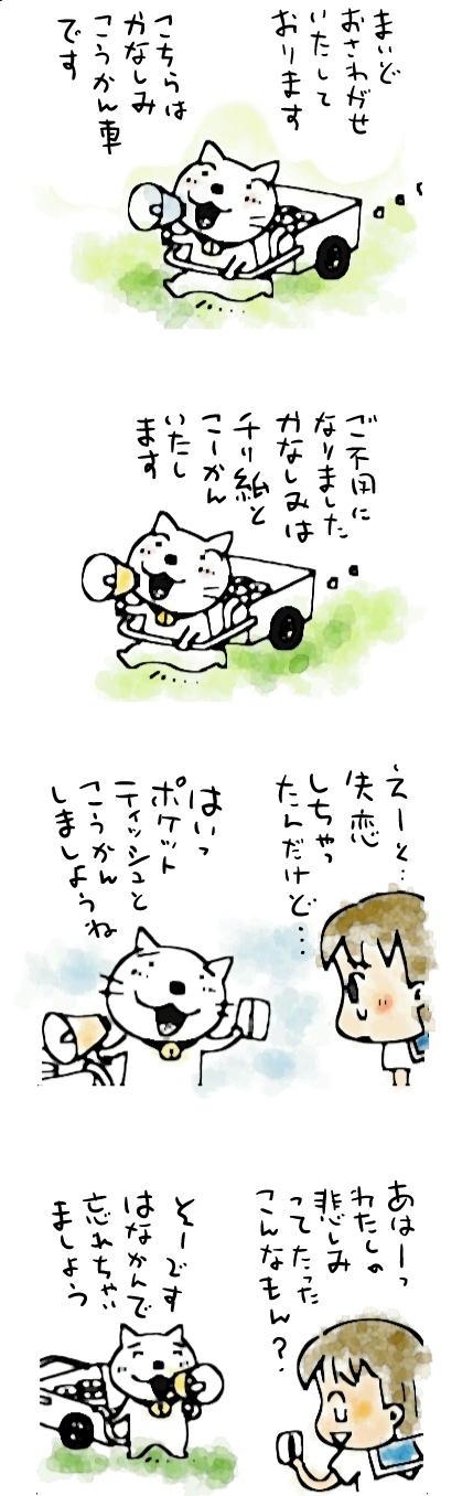 悲しみ交換車(水彩)