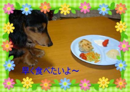 食べたいよ