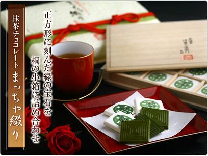 宇治抹茶チョコレート「まっちゃ綴り」15枚 桐箱入り