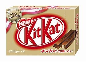 「キット、願いかなう」 勝利へ金色パッケージのチョコ