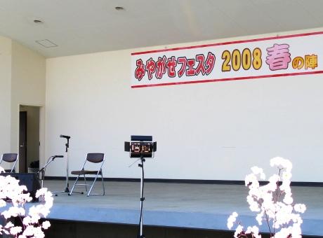 2008.4.8