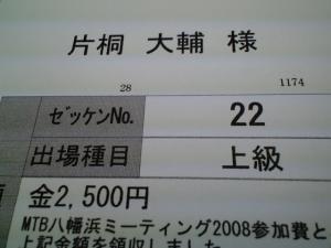 20080401123127